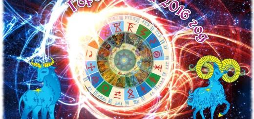 goroskop  2016
