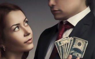 Семья и деньги